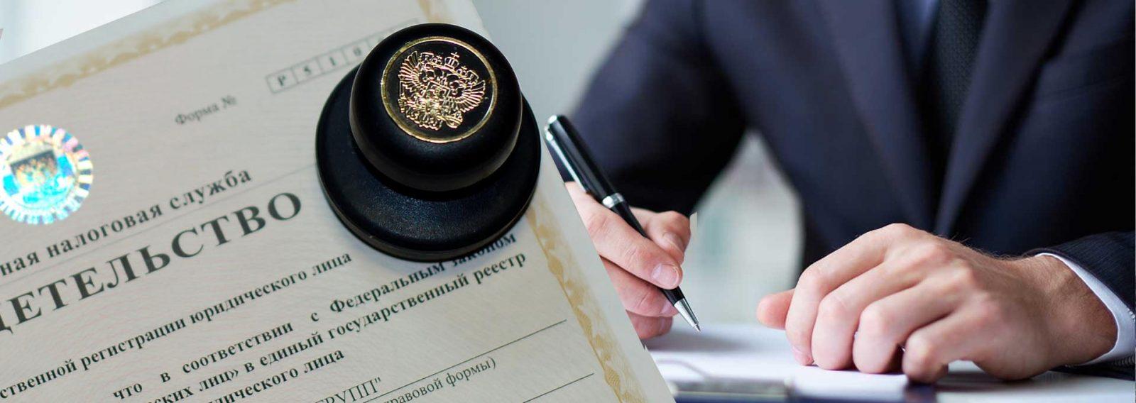 Электронная регистрация ООО и ИП
