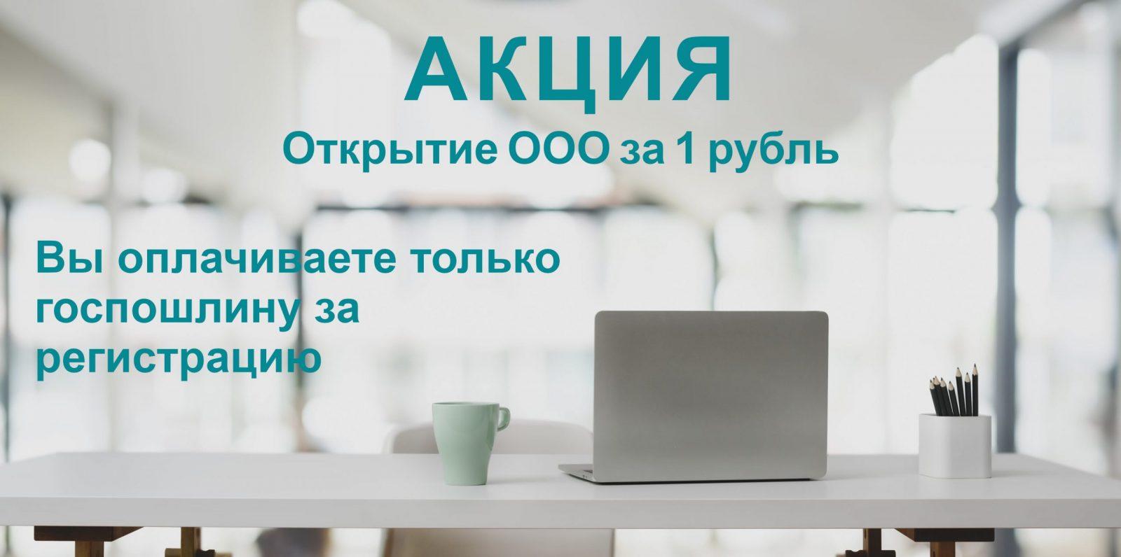 Открытие ООО за 1 рубль