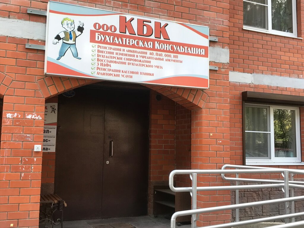 Вход в офис ООО КБК