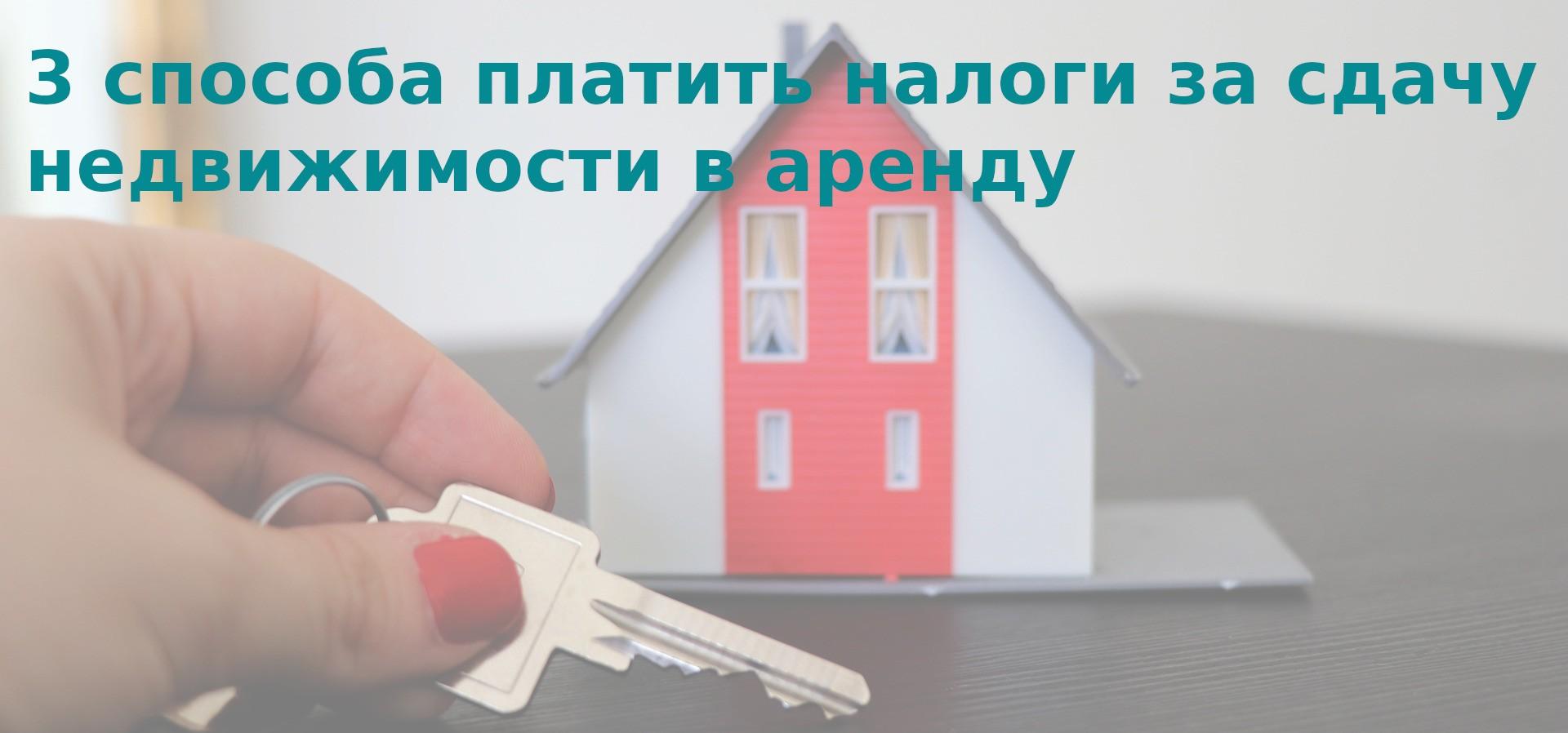 3 способа платить платить налоги за сдачу недвижимости в аренду